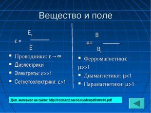 Вещество и поле Ео  = Е Проводники: →∞ Диэлектрики Электреты: >>1 Сегнетоэ