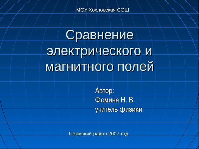 Сравнение электрического и магнитного полей Автор: Фомина Н. В. учитель физик...