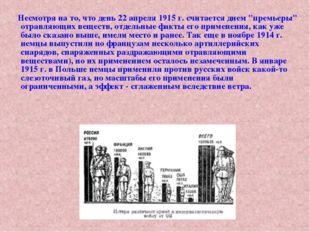 """Несмотря на то, что день 22 апреля 1915 г. считается днем """"премьеры"""" отравля"""