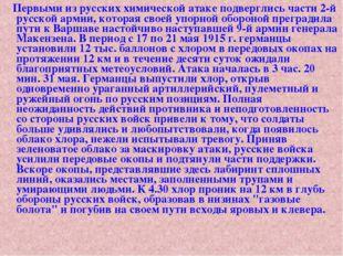 Первыми из русских химической атаке подверглись части 2-й русской армии, кот