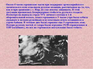 Около 4 часов германские части при поддержке артиллерийского химического огн