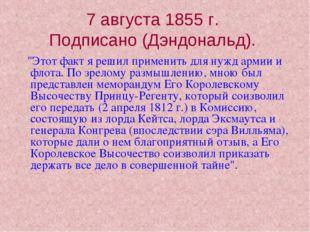 """7 августа 1855 г. Подписано (Дэндональд). """"Этот факт я решил применить для ну"""