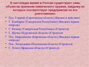 В настоящее время в России существуют семь объектов хранения химического оруж