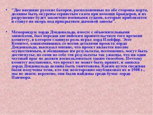 """""""Две внешние русские батареи, расположенные по обе стороны порта, должны быть"""