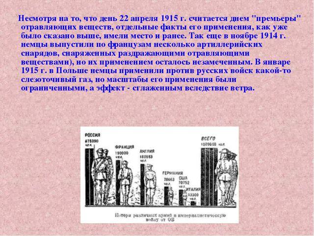 """Несмотря на то, что день 22 апреля 1915 г. считается днем """"премьеры"""" отравля..."""