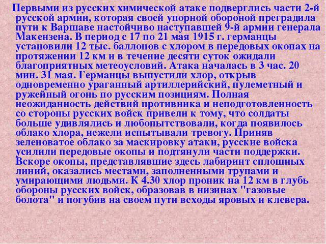 Первыми из русских химической атаке подверглись части 2-й русской армии, кот...