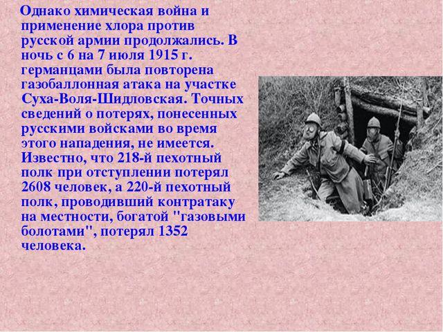 Однако химическая война и применение хлора против русской армии продолжались...