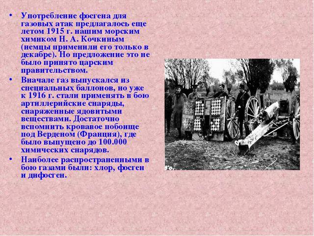 Употребление фосгена для газовых атак предлагалось еще летом 1915 г. нашим мо...