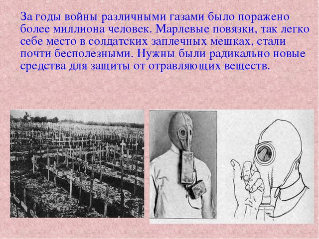 За годы войны различными газами было поражено более миллиона человек. Марлев...