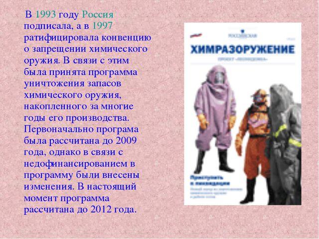 В 1993 году Россия подписала, а в 1997 ратифицировала конвенцию о запрещении...