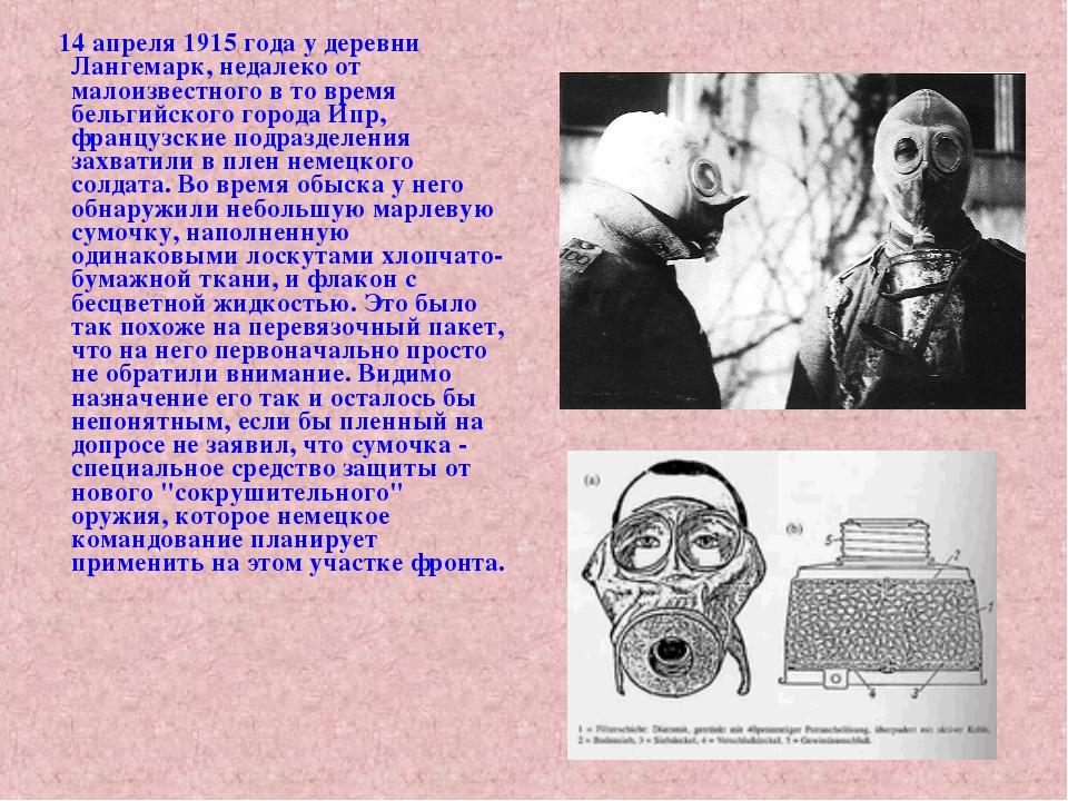 14 апреля 1915 года у деревни Лангемарк, недалеко от малоизвестного в то вре...