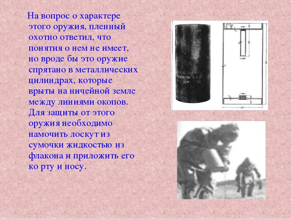 На вопрос о характере этого оружия, пленный охотно ответил, что понятия о не...