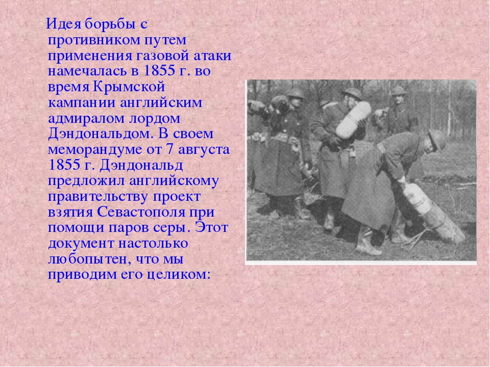 Идея борьбы с противником путем применения газовой атаки намечалась в 1855 г...