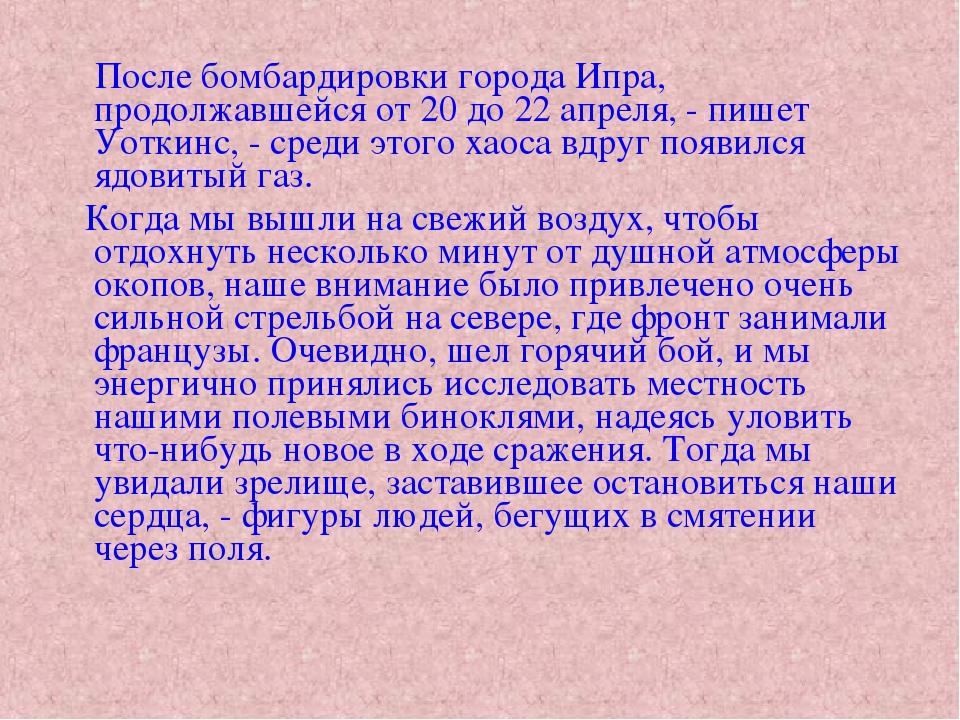 После бомбардировки города Ипра, продолжавшейся от 20 до 22 апреля, - пишет...