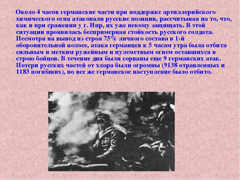 Около 4 часов германские части при поддержке артиллерийского химического огн...