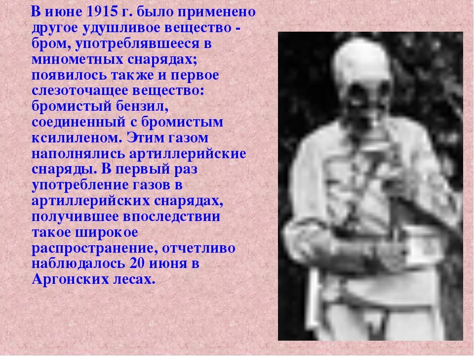 В июне 1915 г. было применено другое удушливое вещество - бром, употреблявше...