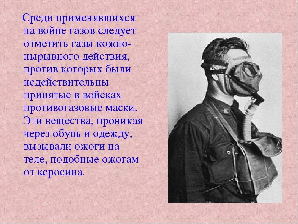 Среди применявшихся на войне газов следует отметить газы кожно-нырывного дей...