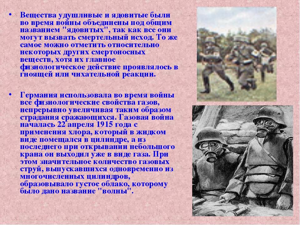 Вещества удушливые и ядовитые были во время войны объединены под общим назван...