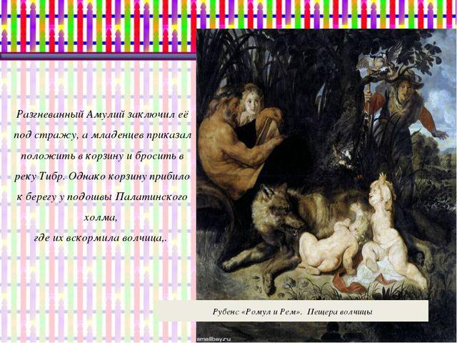 Рубенс «Ромул и Рем». Пещера волчицы Разгневанный Амулий заключил её под стра...