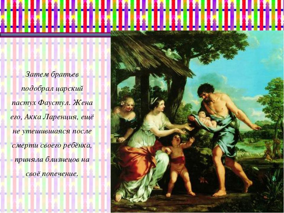 Затем братьев подобрал царский пастух Фаустул. Жена его, Акка Ларенция, ещё н...
