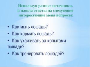 •Как мыть лошадь? •Как кормить лошадь? •Как ухаживать за копытами лошади?