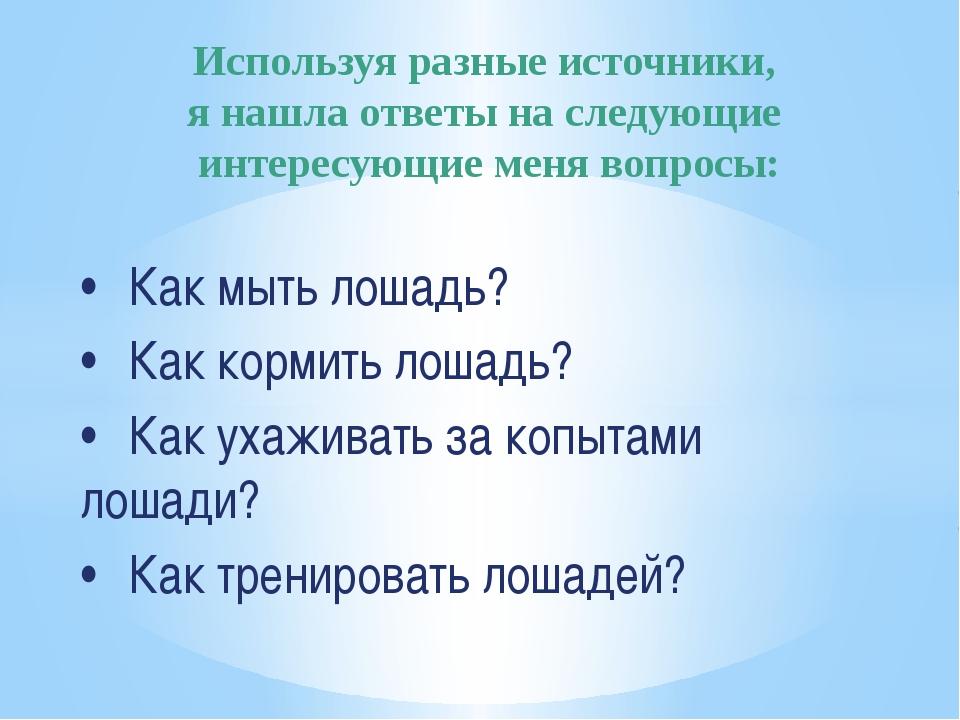 •Как мыть лошадь? •Как кормить лошадь? •Как ухаживать за копытами лошади?...