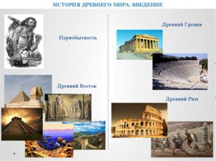 ИСТОРИЯ ДРЕВНЕГО МИРА. ВВЕДЕНИЕ Первобытность Древний Восток Древний Греция Д