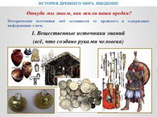 Исторические источники -всё оставшееся от прошлого и содержащее информацию о