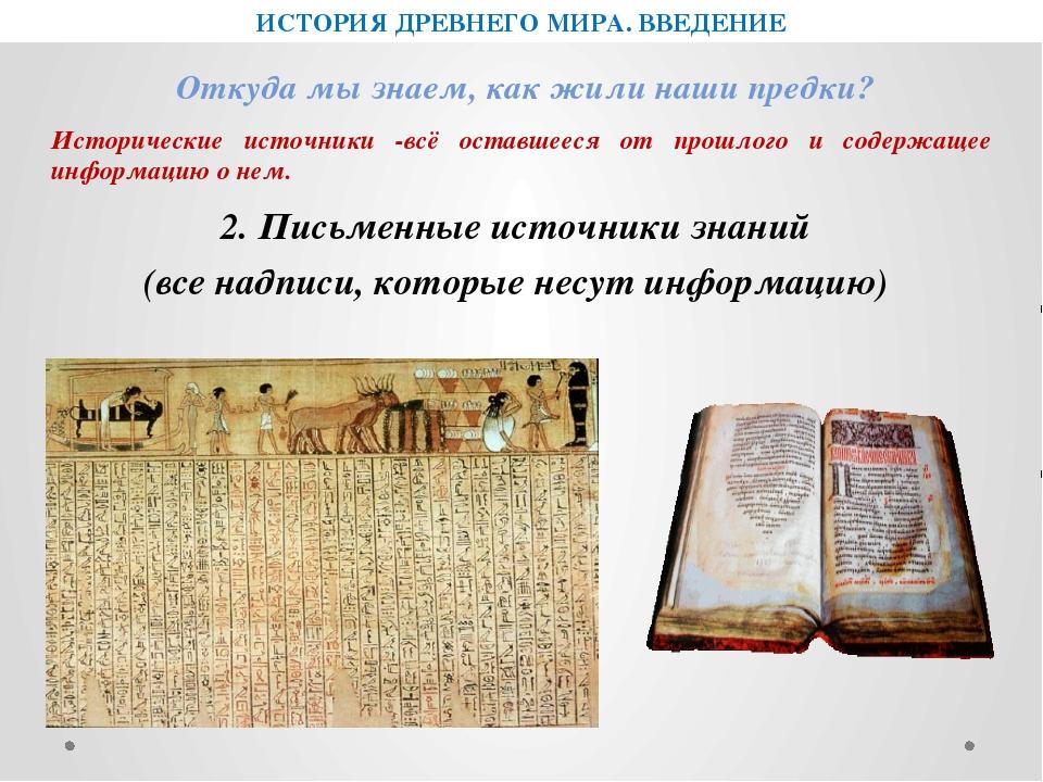 Исторические источники -всё оставшееся от прошлого и содержащее информацию о...