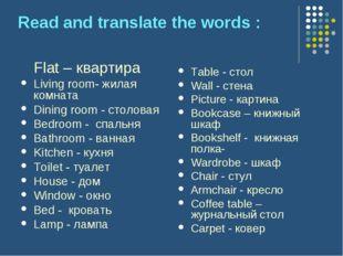 Read and translate the words : Flat – квартира Living room- жилая комната Din