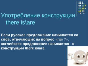 Употребление конструкции there is\are Если русское предложение начинается со
