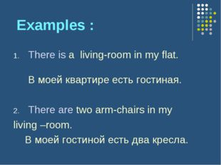 Examples : There is a living-room in my flat. В моей квартире есть гостиная.