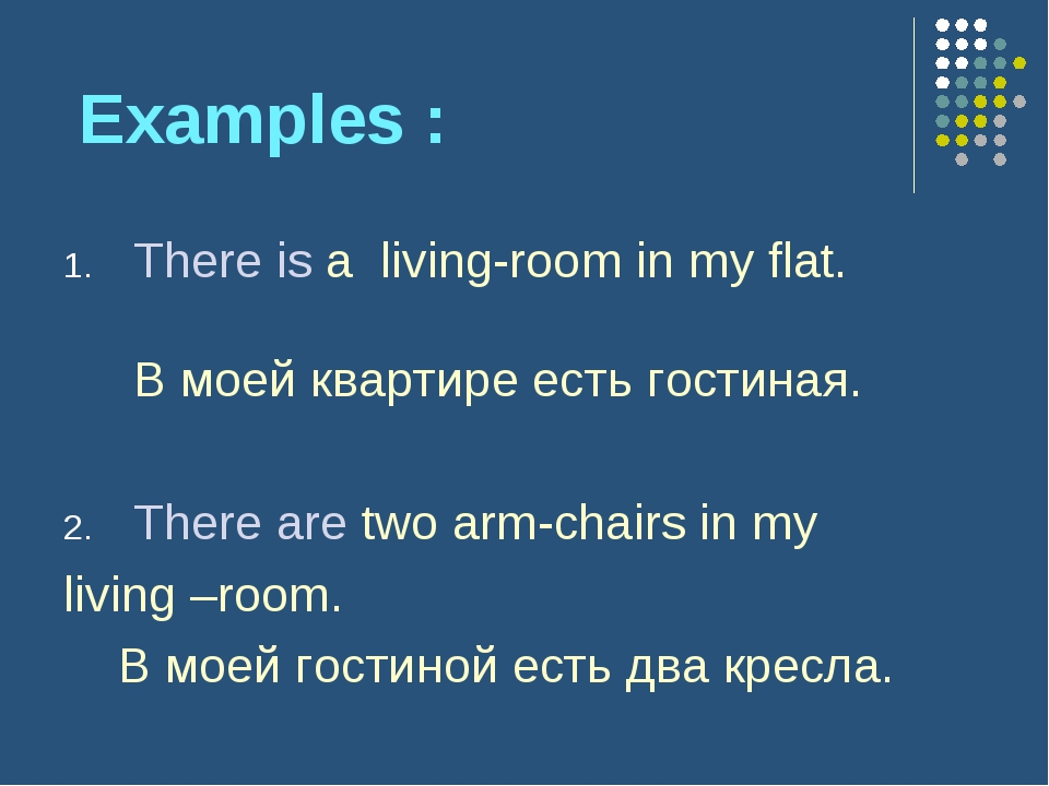 Examples : There is a living-room in my flat. В моей квартире есть гостиная....