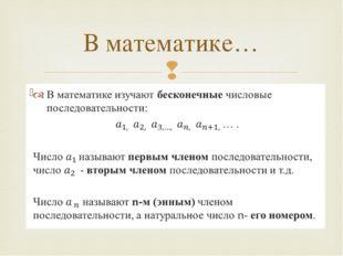 В математике… 