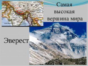 Самая высокая вершина мира Эверест