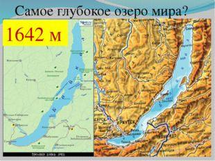 Самое глубокое озеро мира? 1642 м