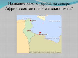 Название какого города на севере Африки состоит из 3 женских имен?