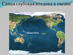 Самая глубокая впадина в океане 11022