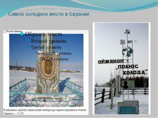 Самое холодное место в Евразии