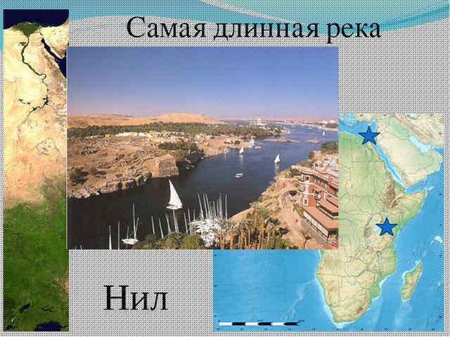 Самая длинная река Нил