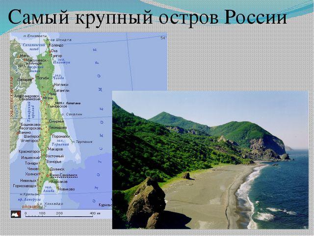 Самый крупный остров России