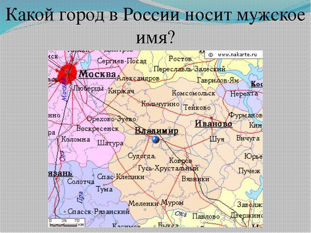 Какой город в России носит мужское имя?