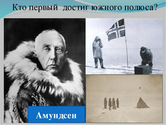 Кто первый достиг южного полюса? Амундсен