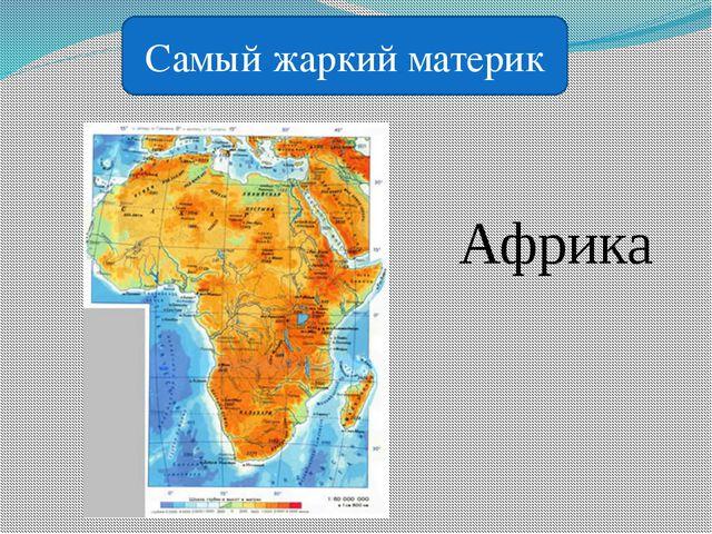 Самый жаркий материк Африка