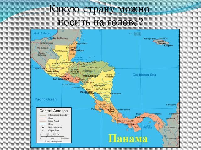 Какую страну можно носить на голове? Панама