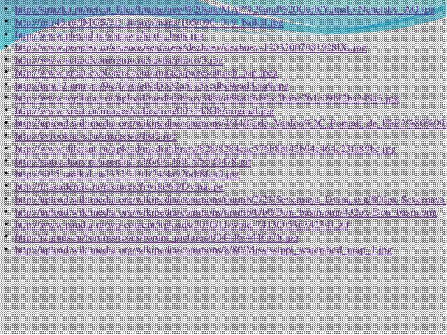 http://smazka.ru/netcat_files/Image/new%20sait/MAP%20and%20Gerb/Yamalo-Nenets...