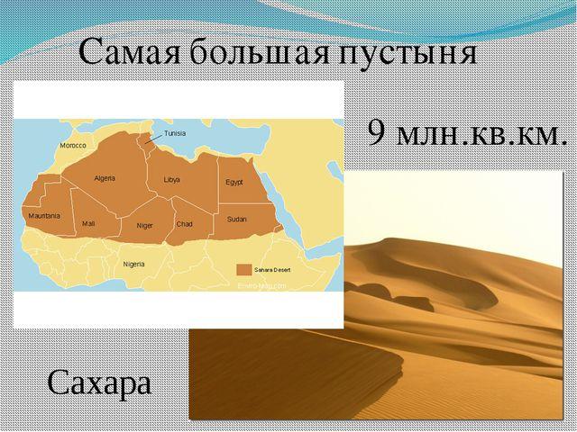 Самая большая пустыня 9 млн.кв.км. Сахара