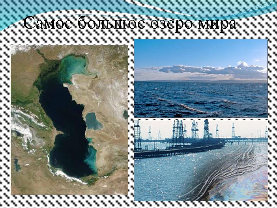 Самое большое озеро мира