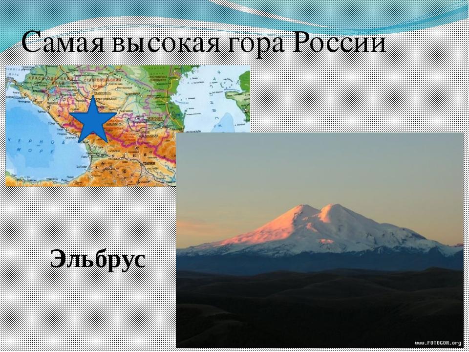 Самая высокая гора России Эльбрус