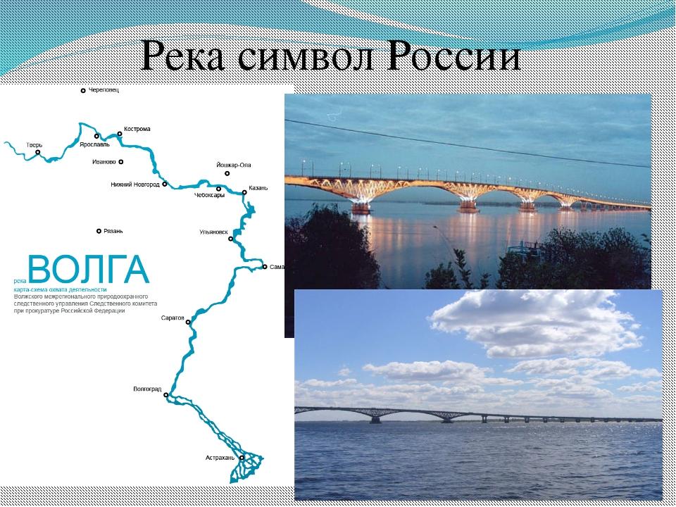 Река символ России